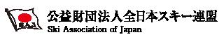 公益財団法人日本スキー連盟